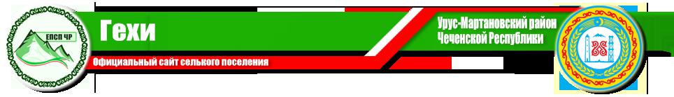 Гехи | Администрация Урус-Мартановского района ЧР